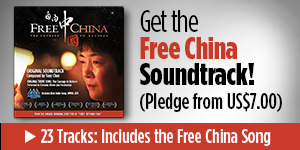 getthefreechinacd_button